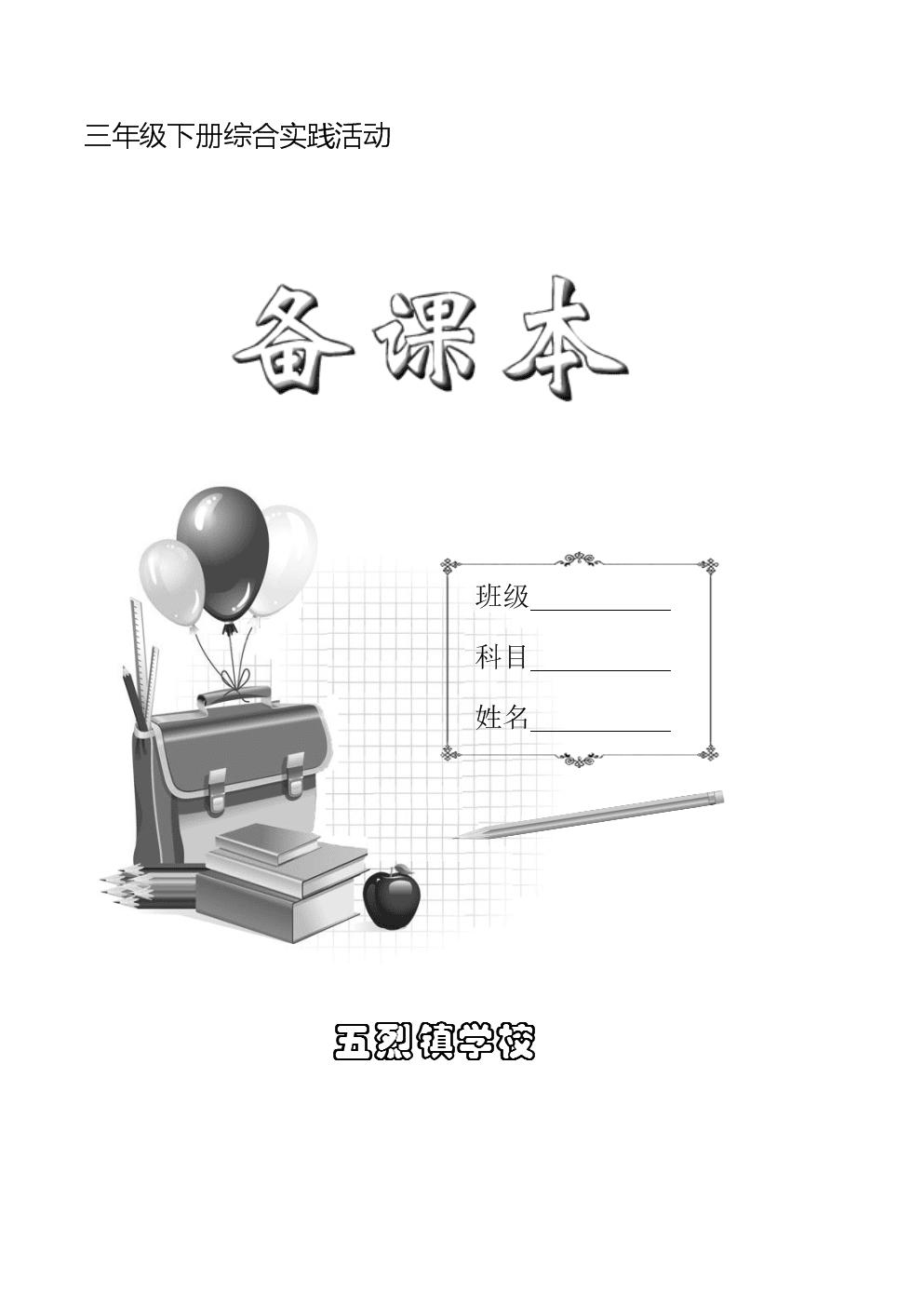 2020年苏教版三年级下册综合实践活动教案(凤凰版).doc