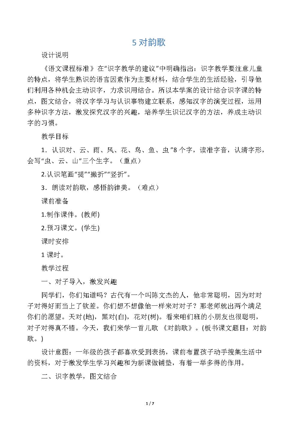 2020部编一年上册全套教案:对韵歌(公开课一等奖教案).docx
