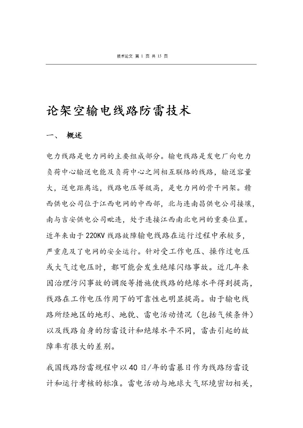 输电线路的防雷研究论文.doc