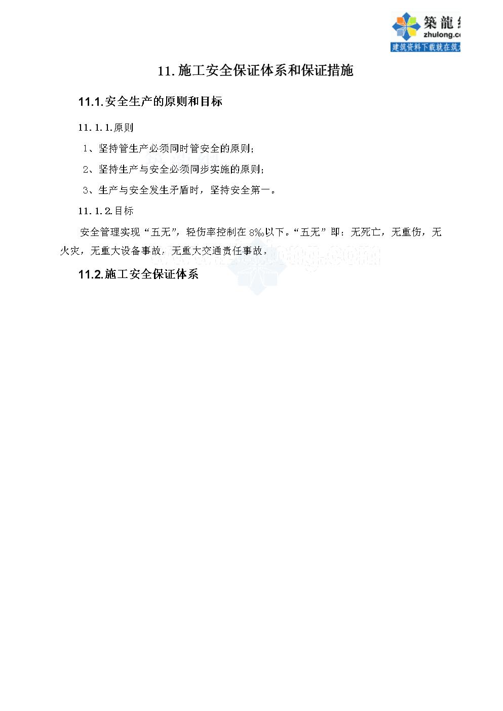 011安全施工措施.doc
