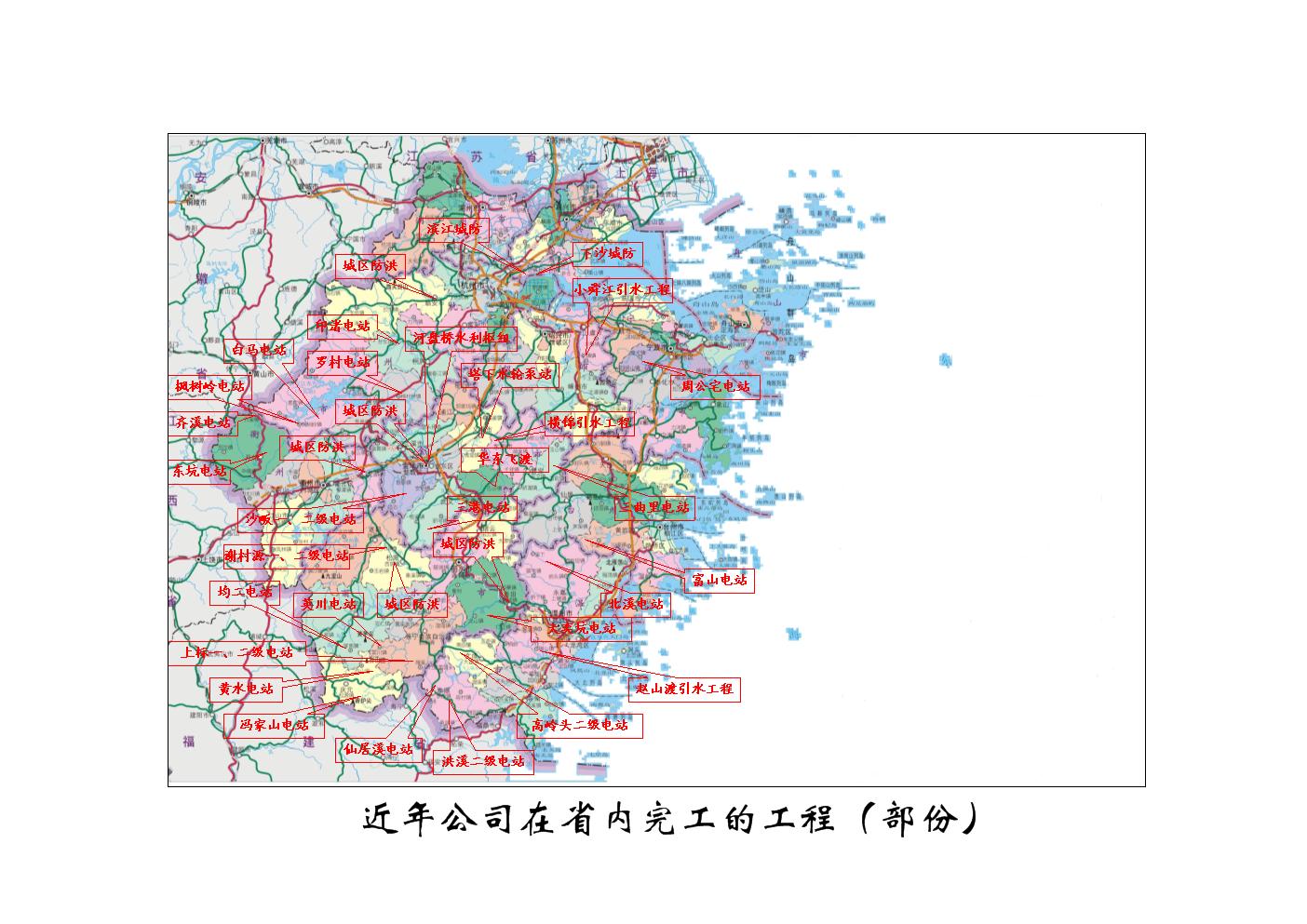 省内已完工工程示意图(部分)A4.doc