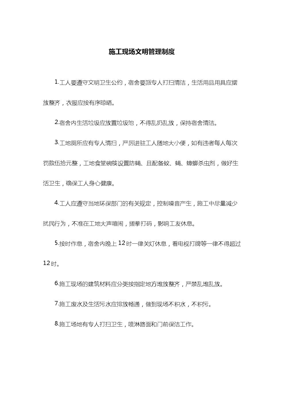 施工现场文明管理制度.docx