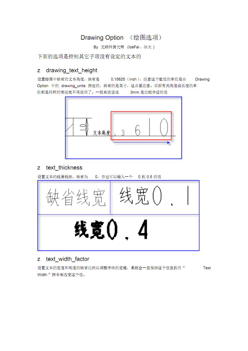 proe工程图配置选项说明.pdf