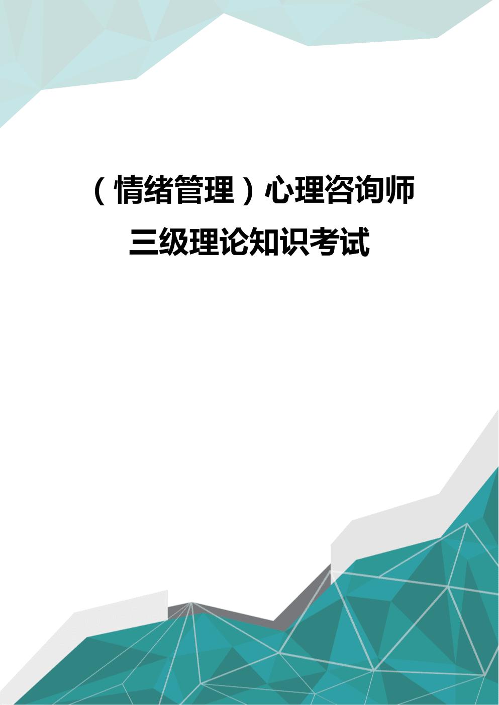 优质(情绪管理)心理咨询师三级理论知识考试 优质.doc
