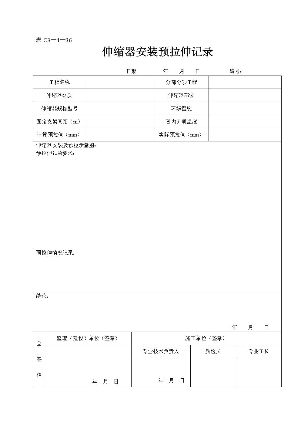 伸缩器安装预拉伸记录.doc