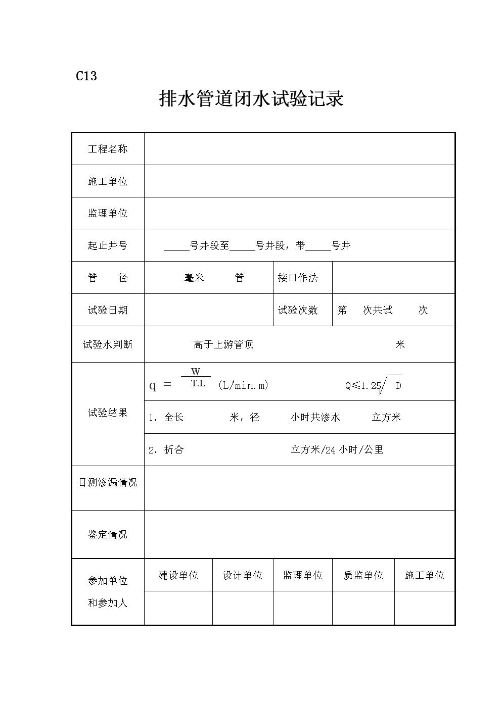C13 排水管道闭水试验记录.doc