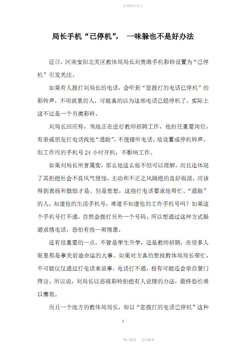 【2019.8.31】停机彩铃公考.pdf