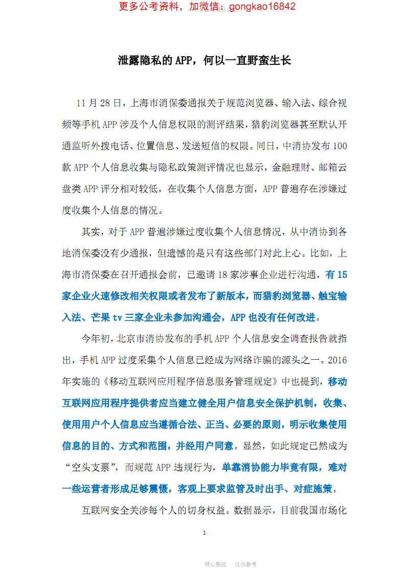 【2018.12.01】APP顽疾(标注版)   公考必学.pdf