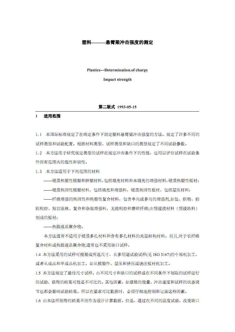 塑料悬臂梁冲击标准.pdf