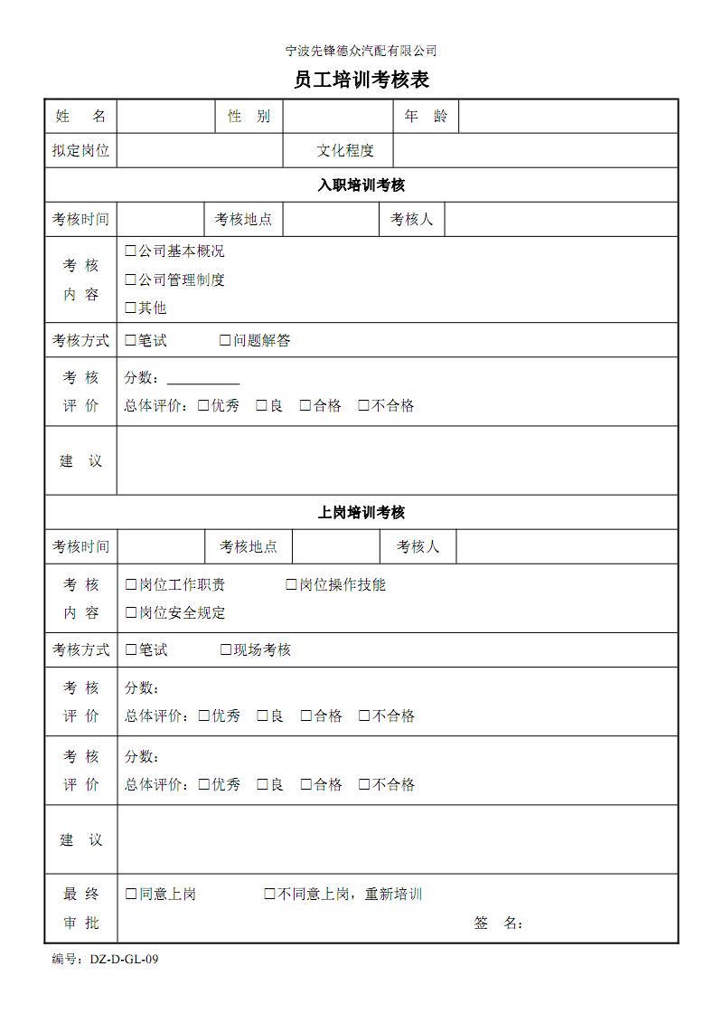 员工培训 考核表.pdf