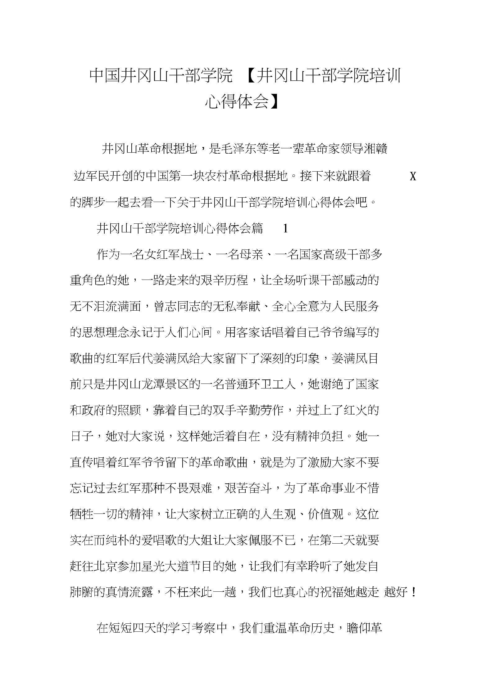中国井冈山干部学院【井冈山干部学院培训心得体会】.docx