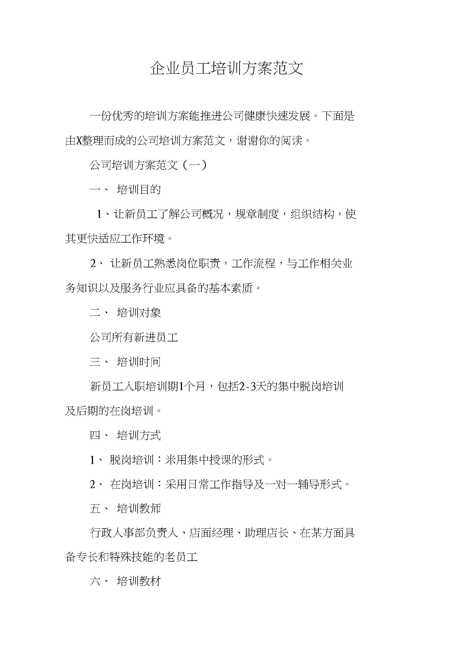 企业员工培训方案范文_1.docx