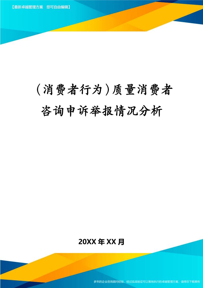 (消费者行为)质量消费者咨询申诉举报情况分析.pdf