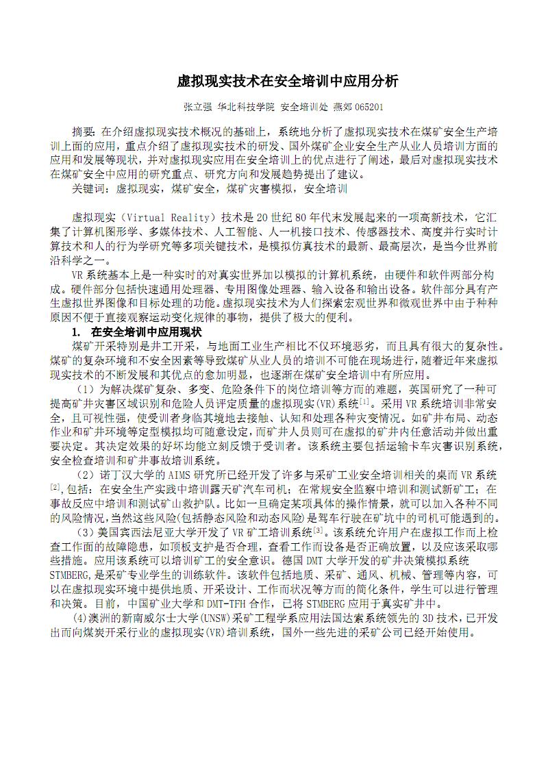 虚拟现实技术在安全培训中应用分析-华北科技学院.pdf