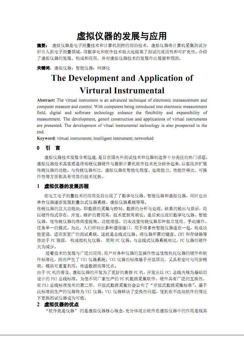 虚拟仪器发展与应用.pdf