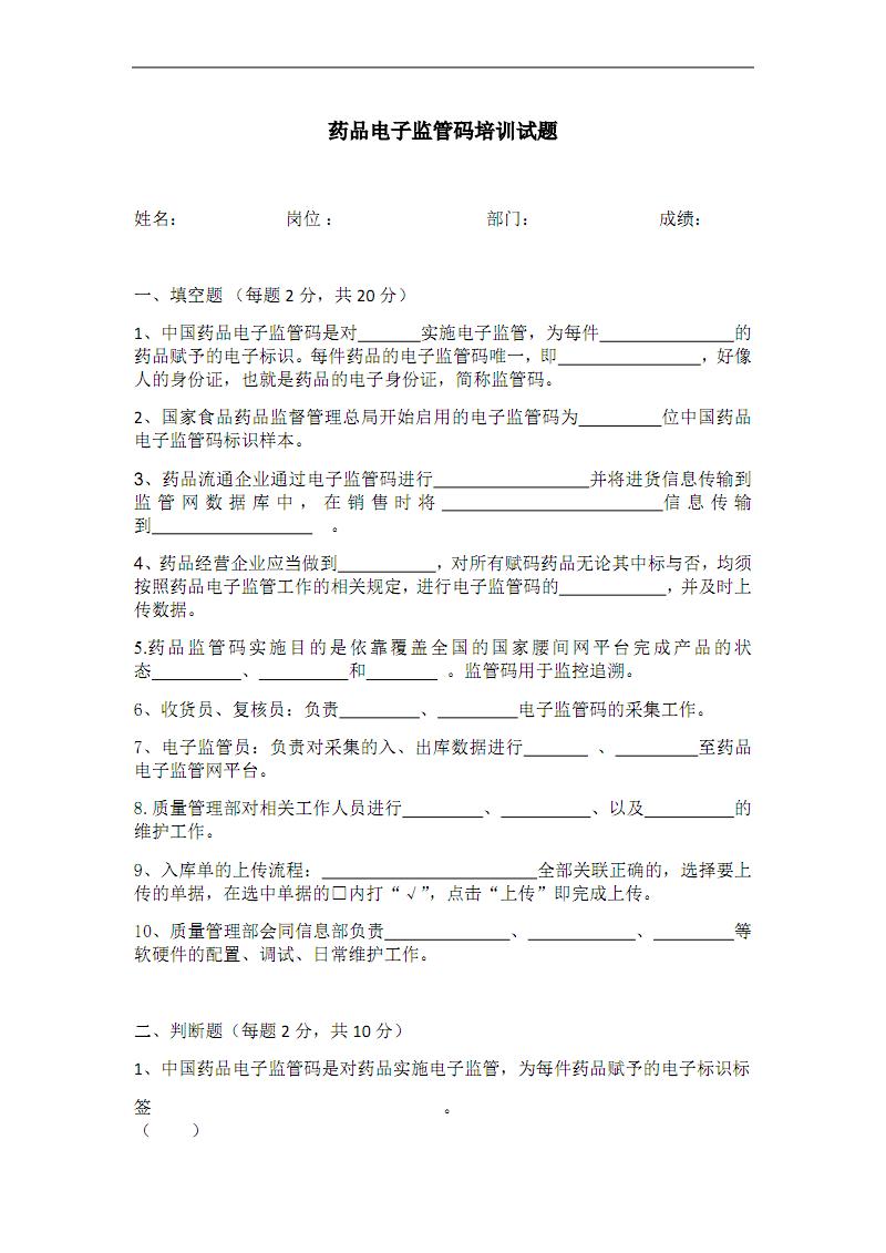 药品电子监管码培训试题.pdf