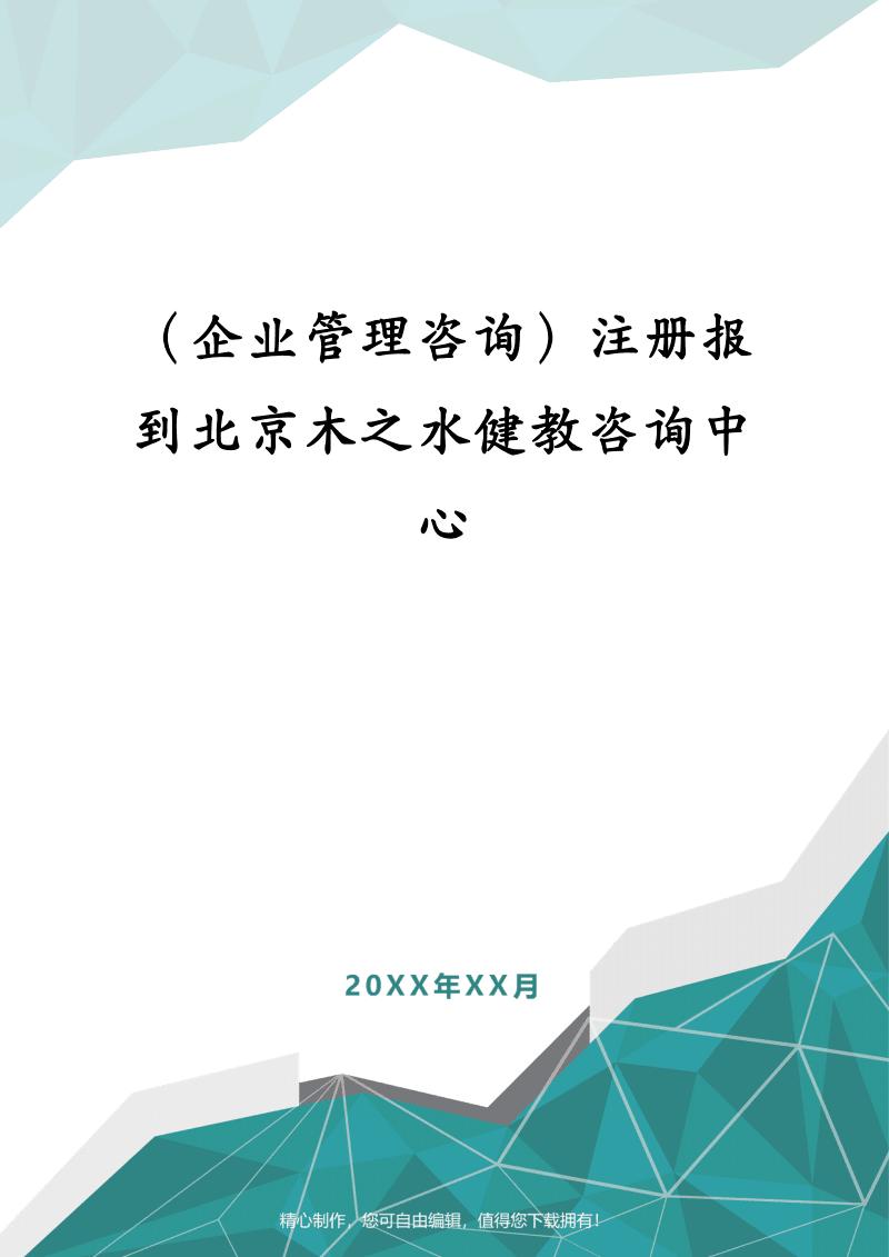 (企业管理咨询)注册报到北京木之水健教咨询中心.pdf