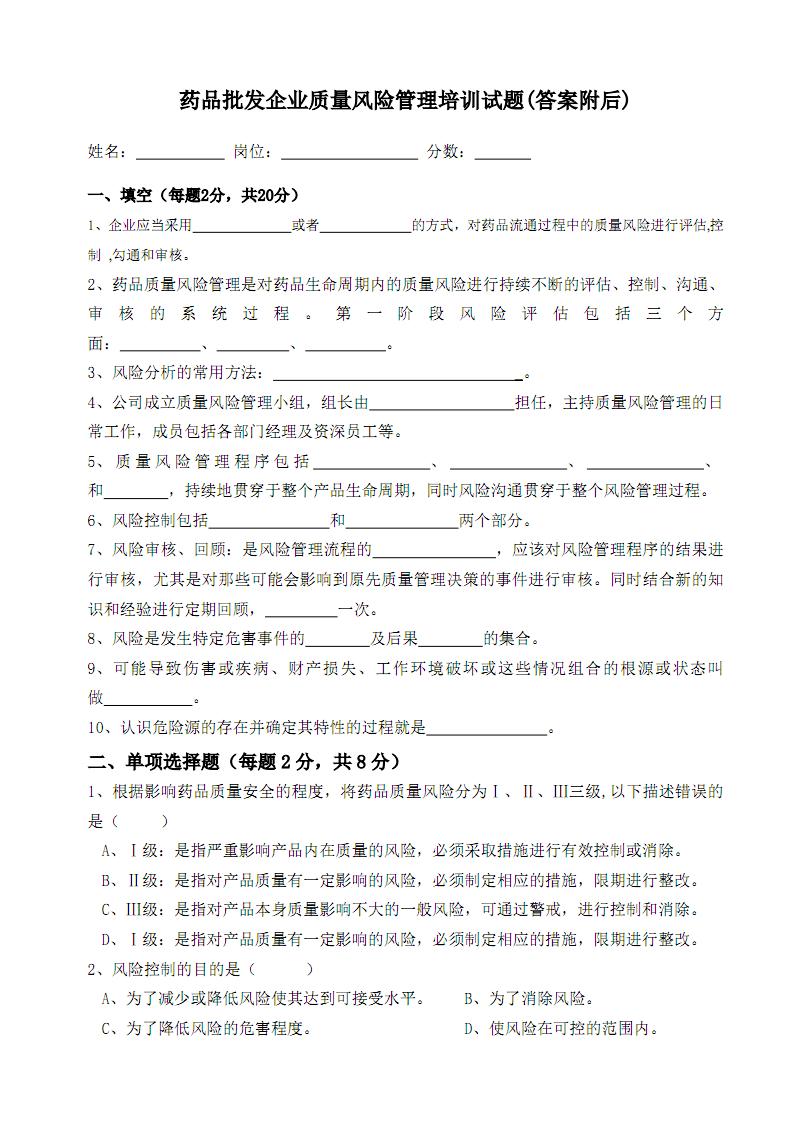药品批发企业质量风险管理培训试题(ⅱ)(答案附后).pdf