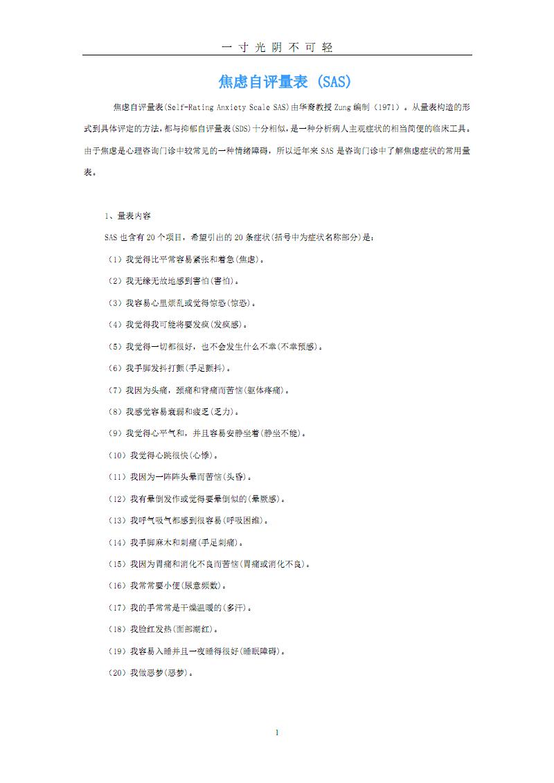 焦虑自评量表SAS评分方法PDF打印.pdf