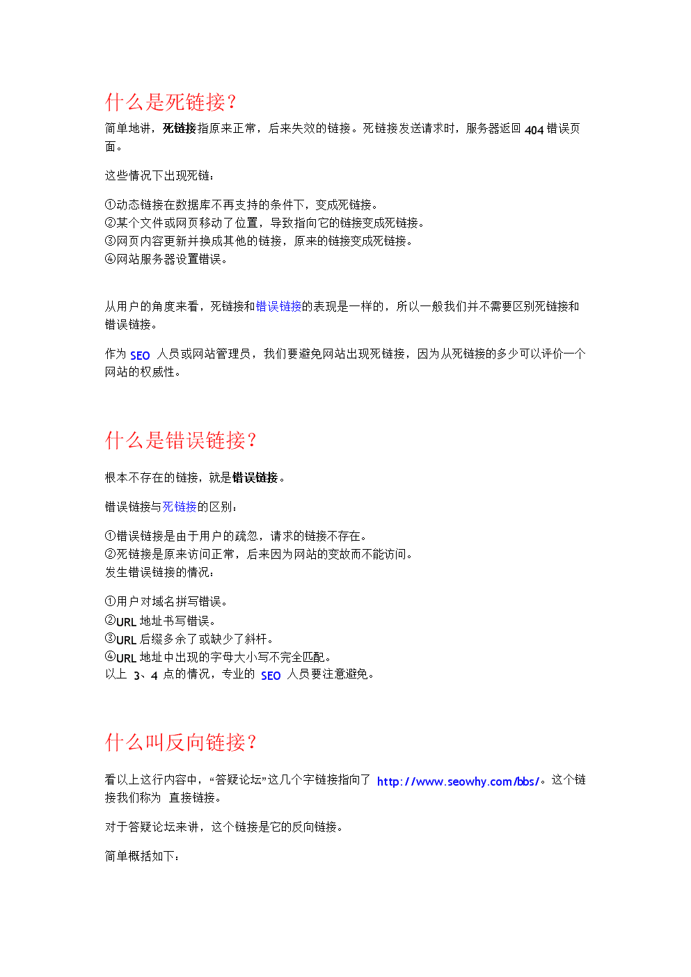 SEO入门丨SEO基础知识.doc