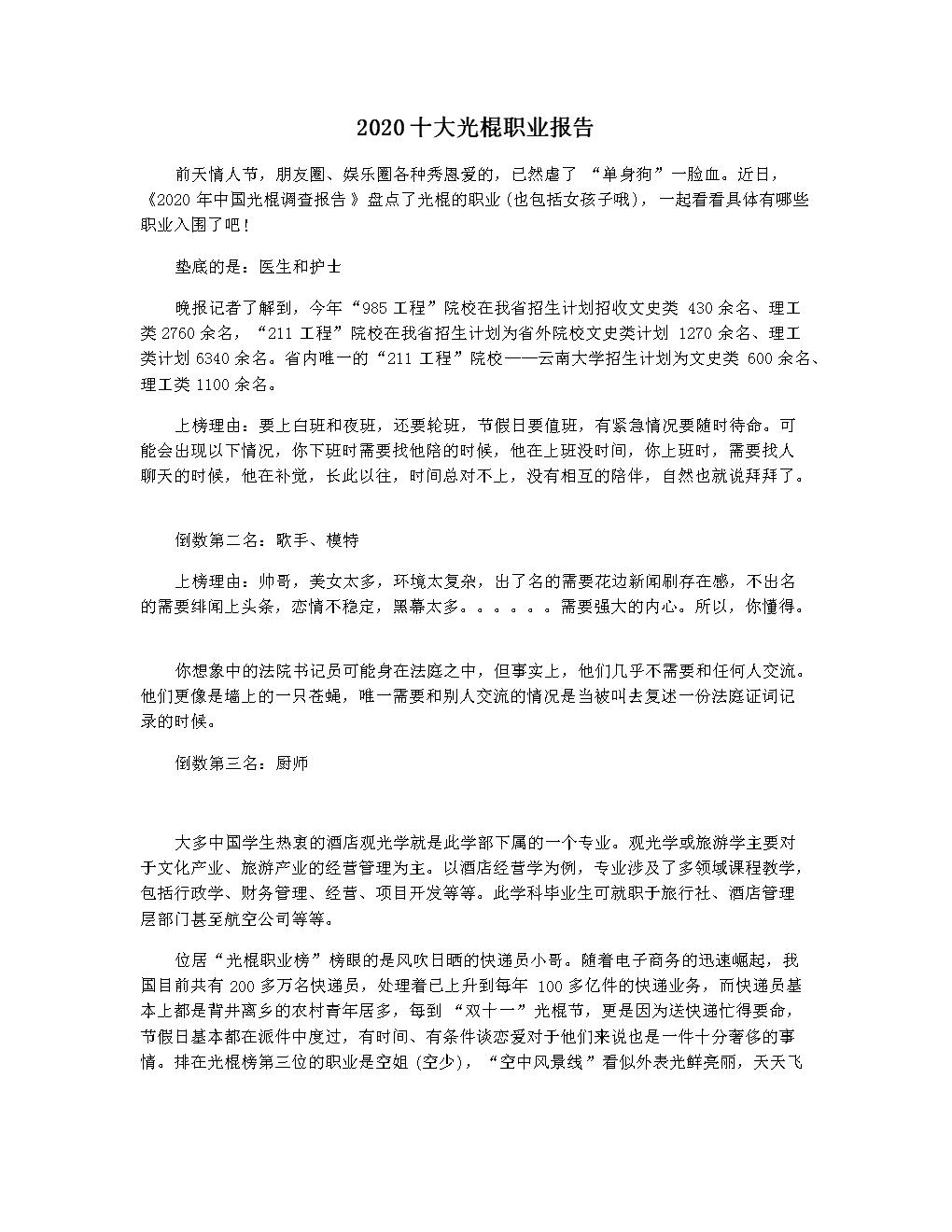 2020十大光棍职业报告.docx