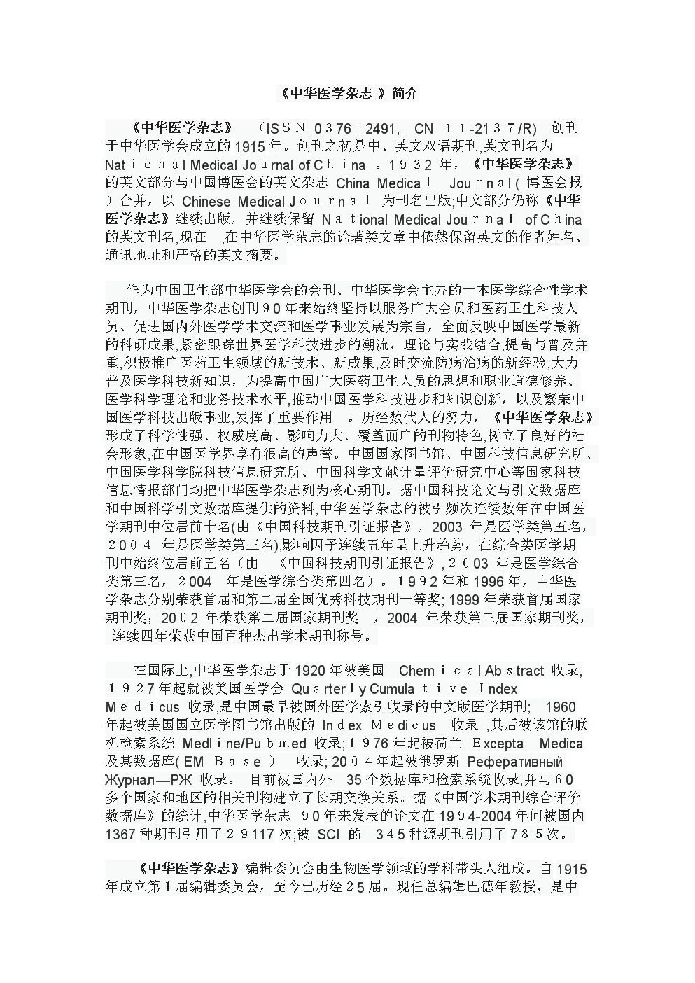 《中华医学》杂志投稿须知.doc