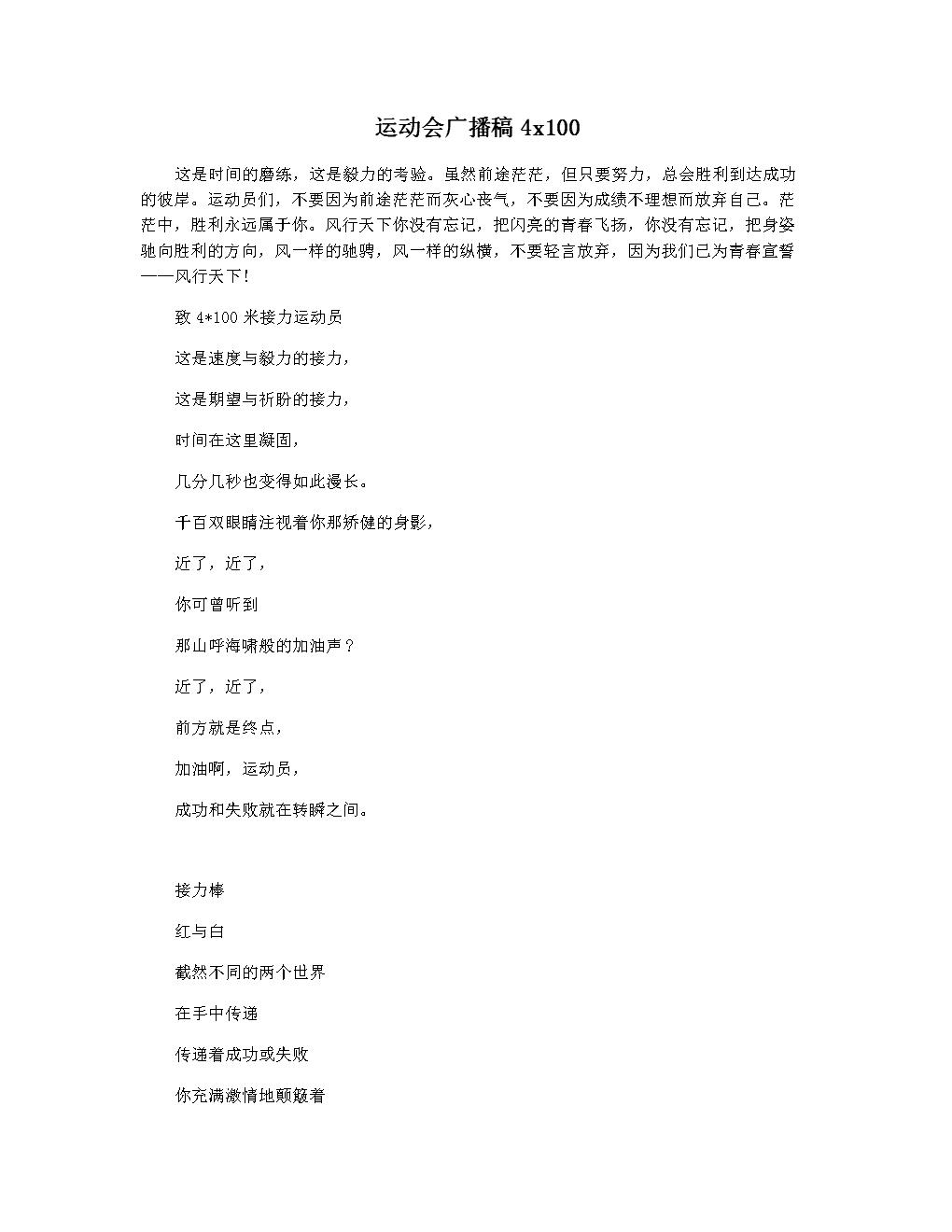 运动会广播稿4x100.docx
