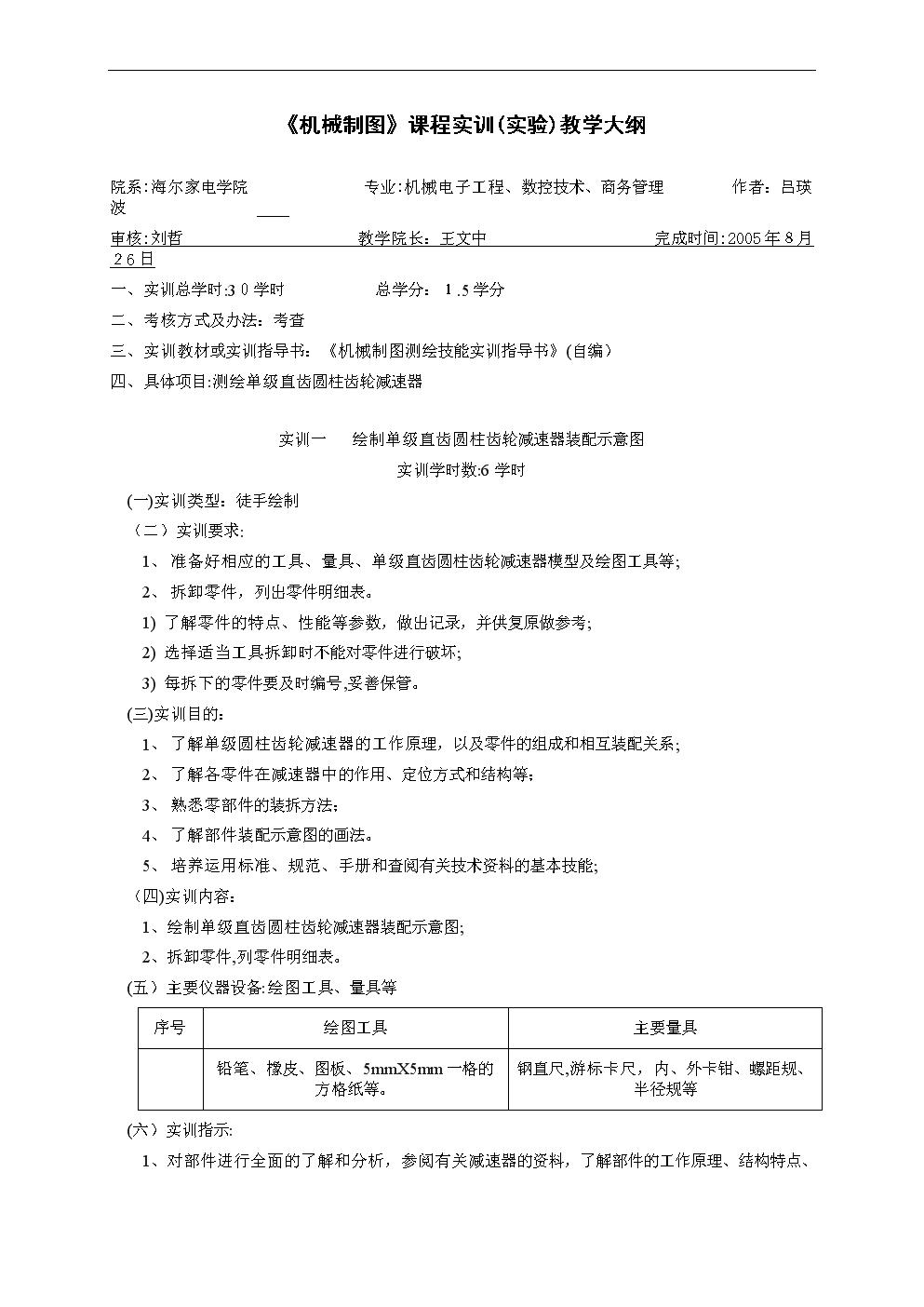 《机械制图》课程实训(实验)教学大纲.doc