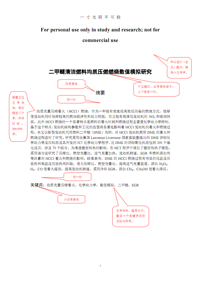 论文模板及要求PDF打印(2020年8月整理).pdf