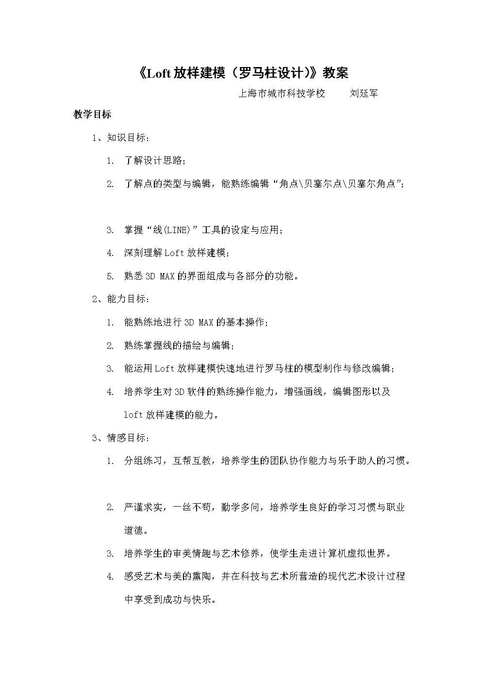 Loft放样建模(罗马柱设计)教案.doc