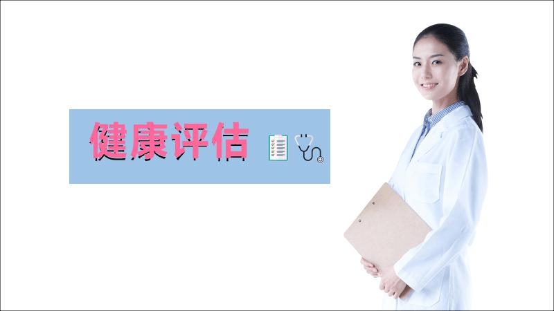 8-3-症状-疼痛健康评估.pdf