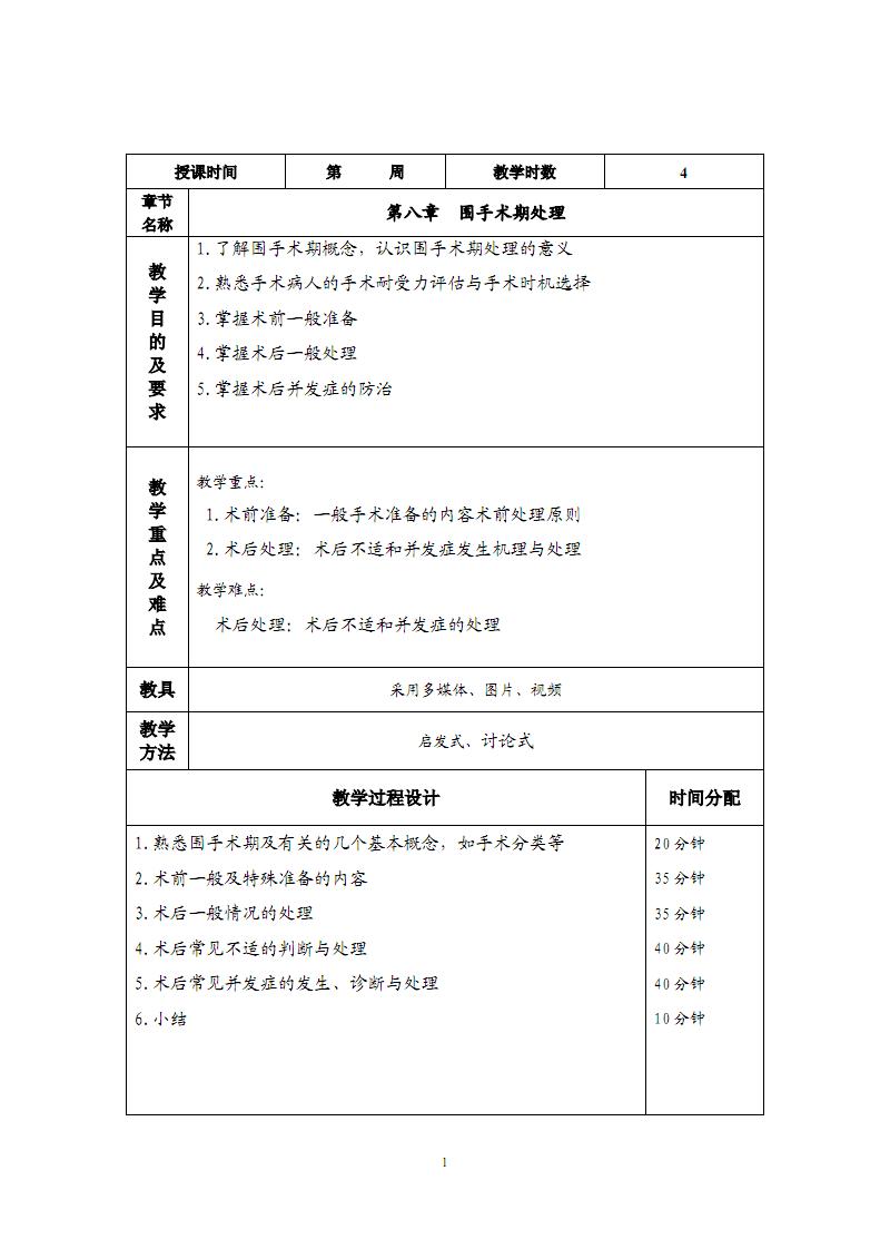 第8章  围手术期处理.pdf