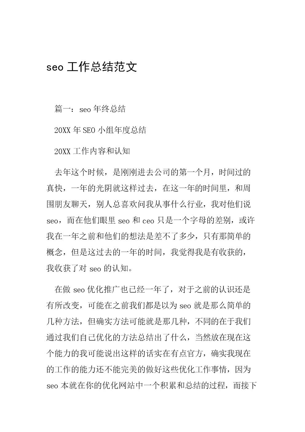 seo工作总结范文.doc