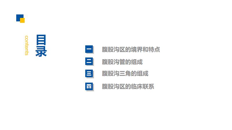 4.2腹股沟区的解剖.pdf