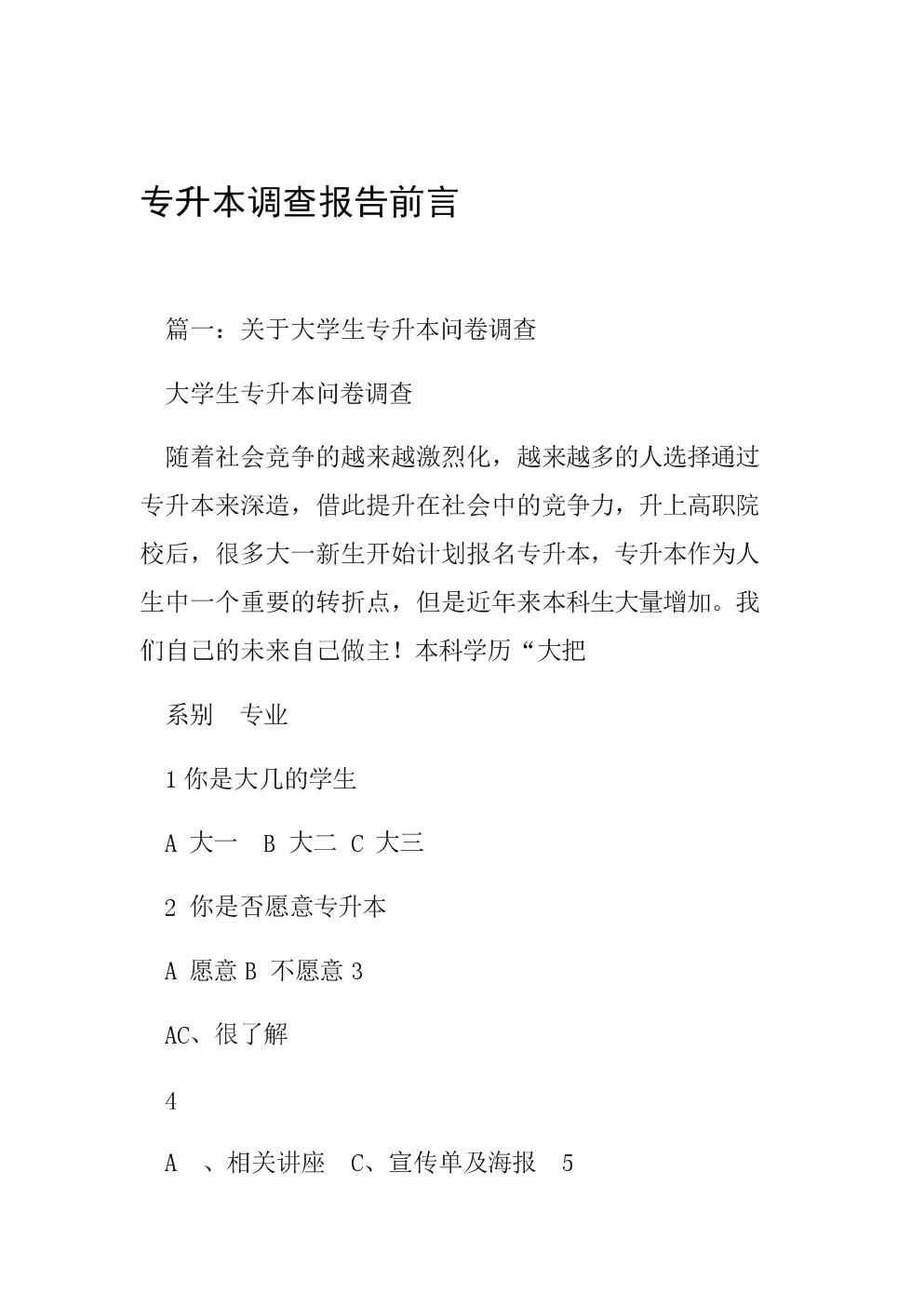 专升本调查报告前言.doc