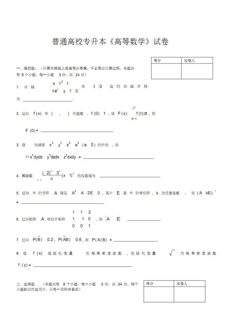 成人高考专升本高等数学(一)试题及答案.pdf