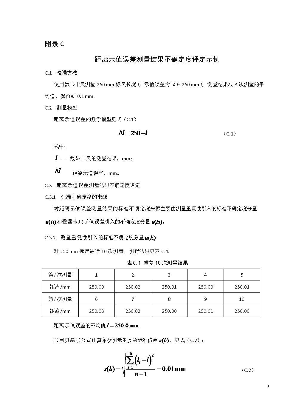 易燃固体燃烧速率试验装置距离示值误差、计时器示值测量结果不确定度评定示例.docx
