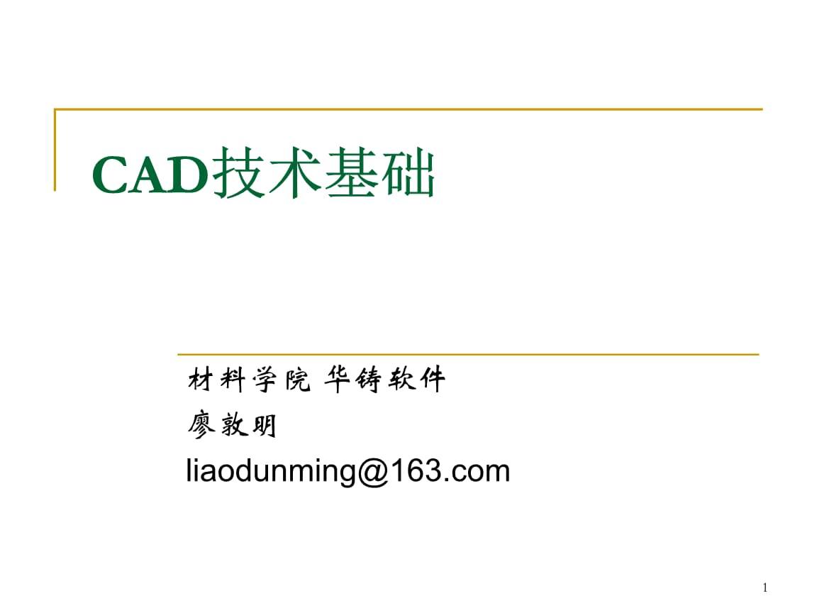 CAD技术基础第三章产品造型线框表面实体和特征统.pptx