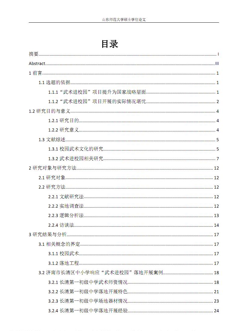 武术进校园落地工程研究——以济南市长清区中小学为例.pdf