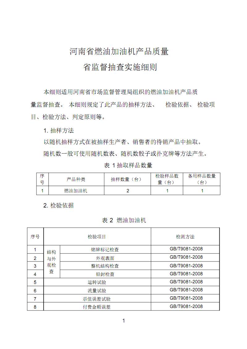 2020河南燃油加油机产品质量省监督抽查实施细则.pdf