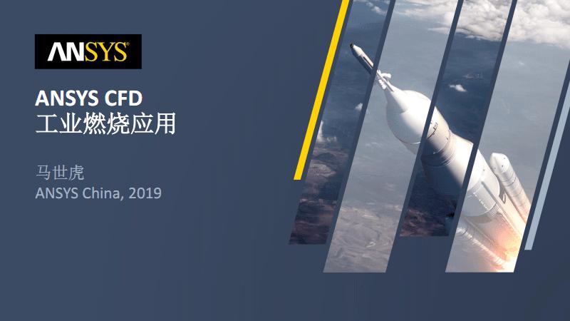 ANSYS CFD 工业燃烧应用.pdf