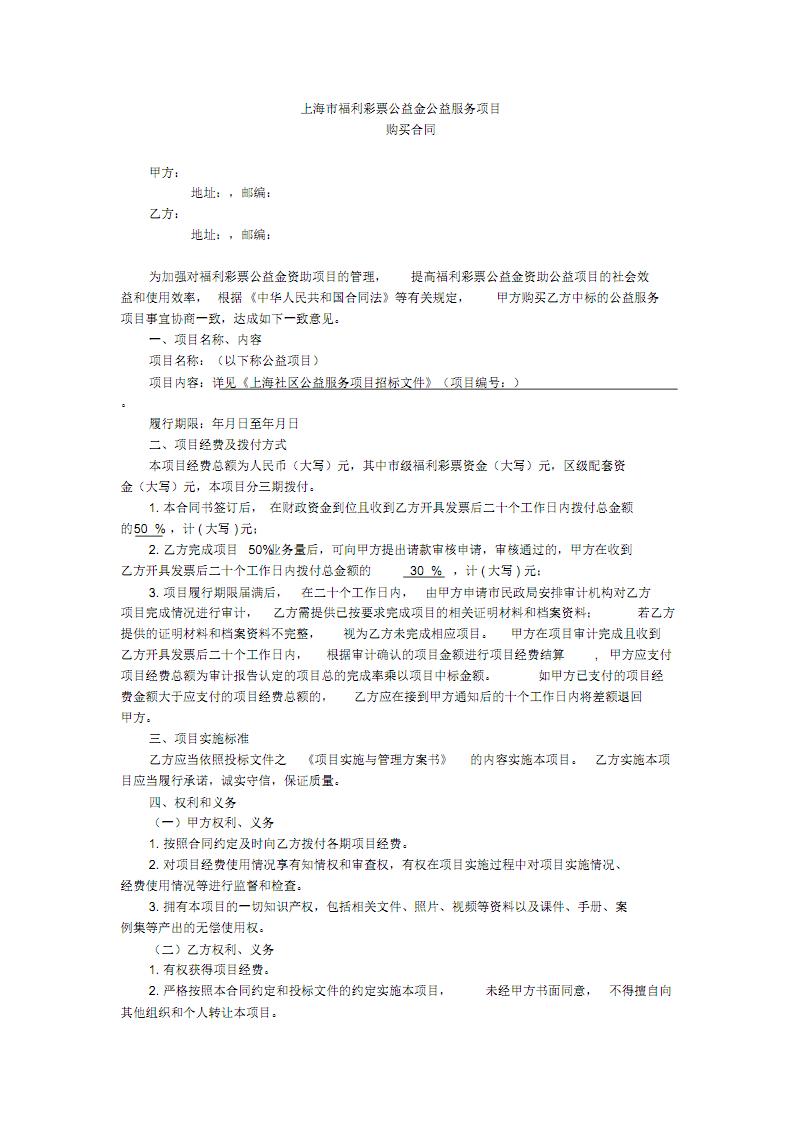 上海市福利彩票公益金公益服务项目购买合同(范本).pdf
