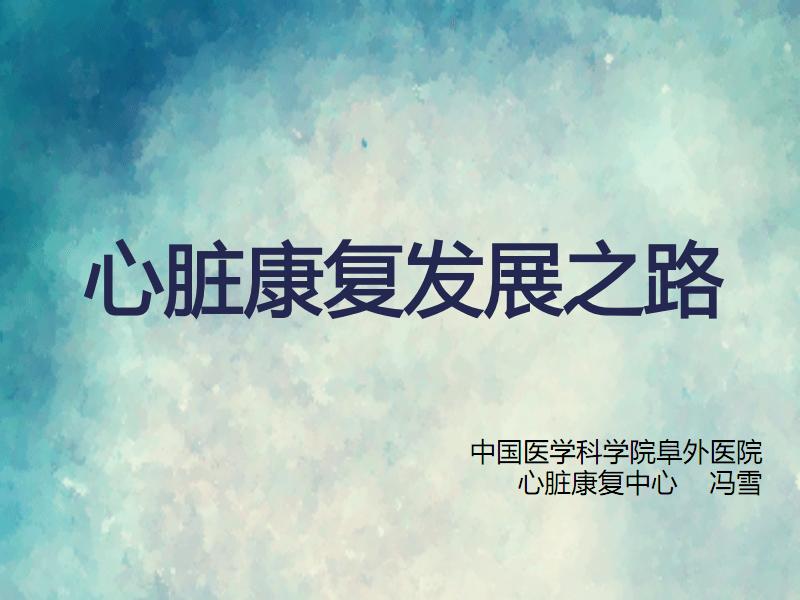 中国心脏康复发展之路.pdf
