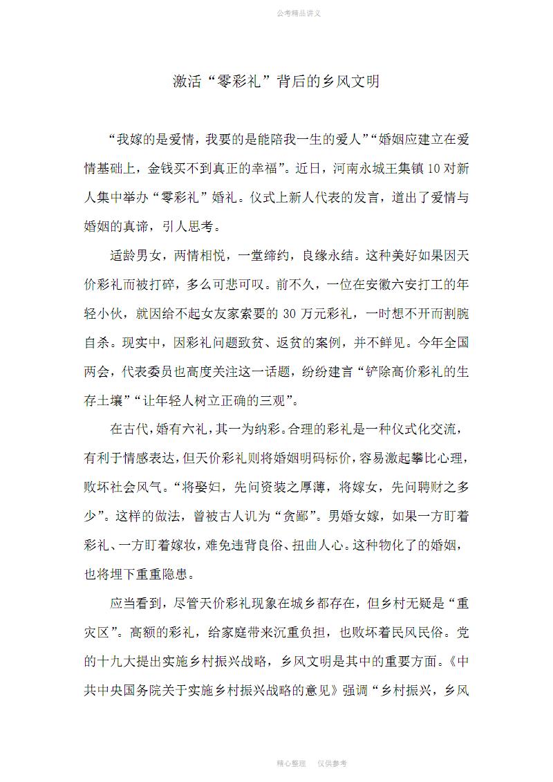 【2018.3.27】零彩礼公考讲义.pdf
