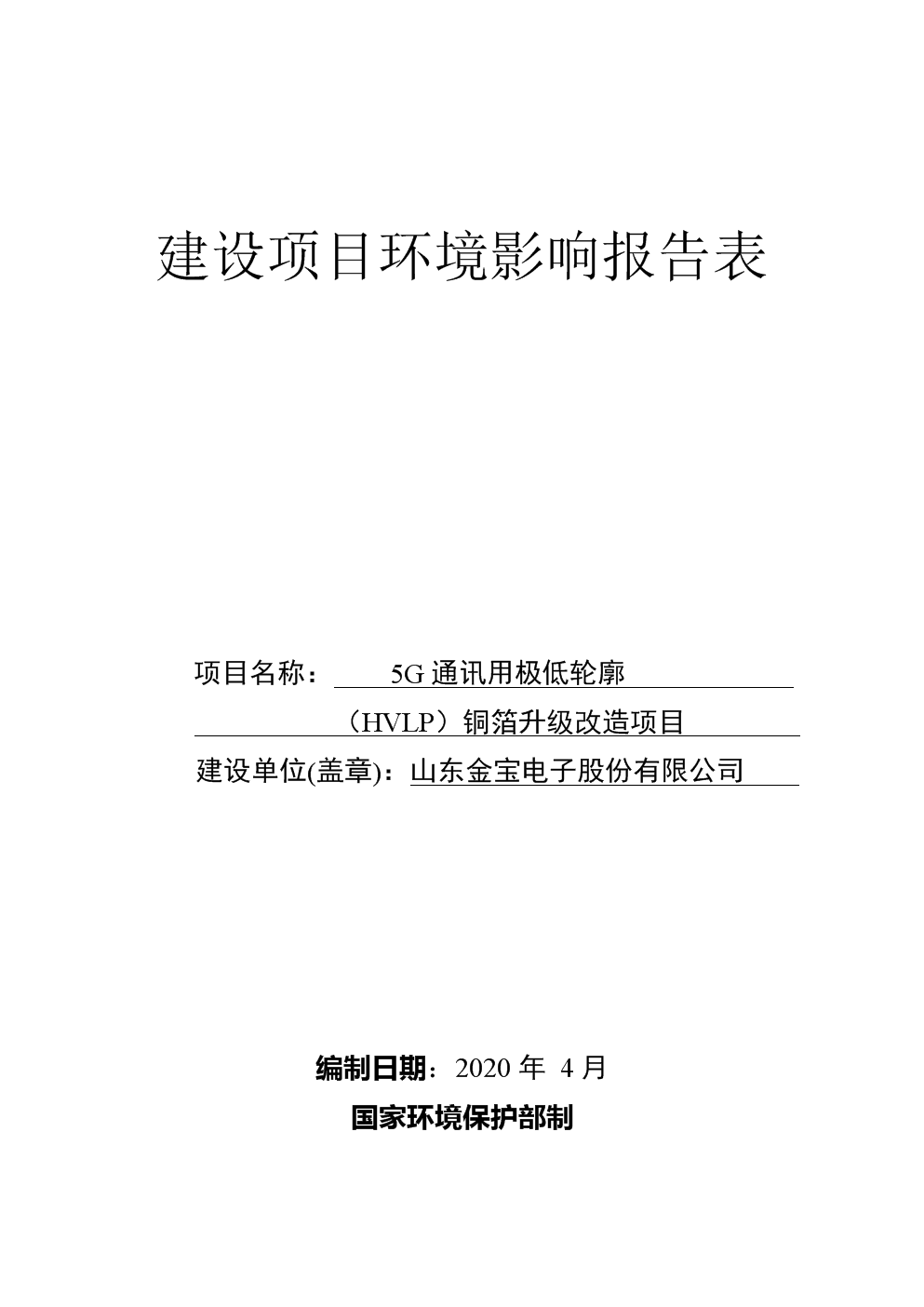 5G通讯用极低轮廓(HVLP)铜箔升级改造项目环境影响报告表.docx