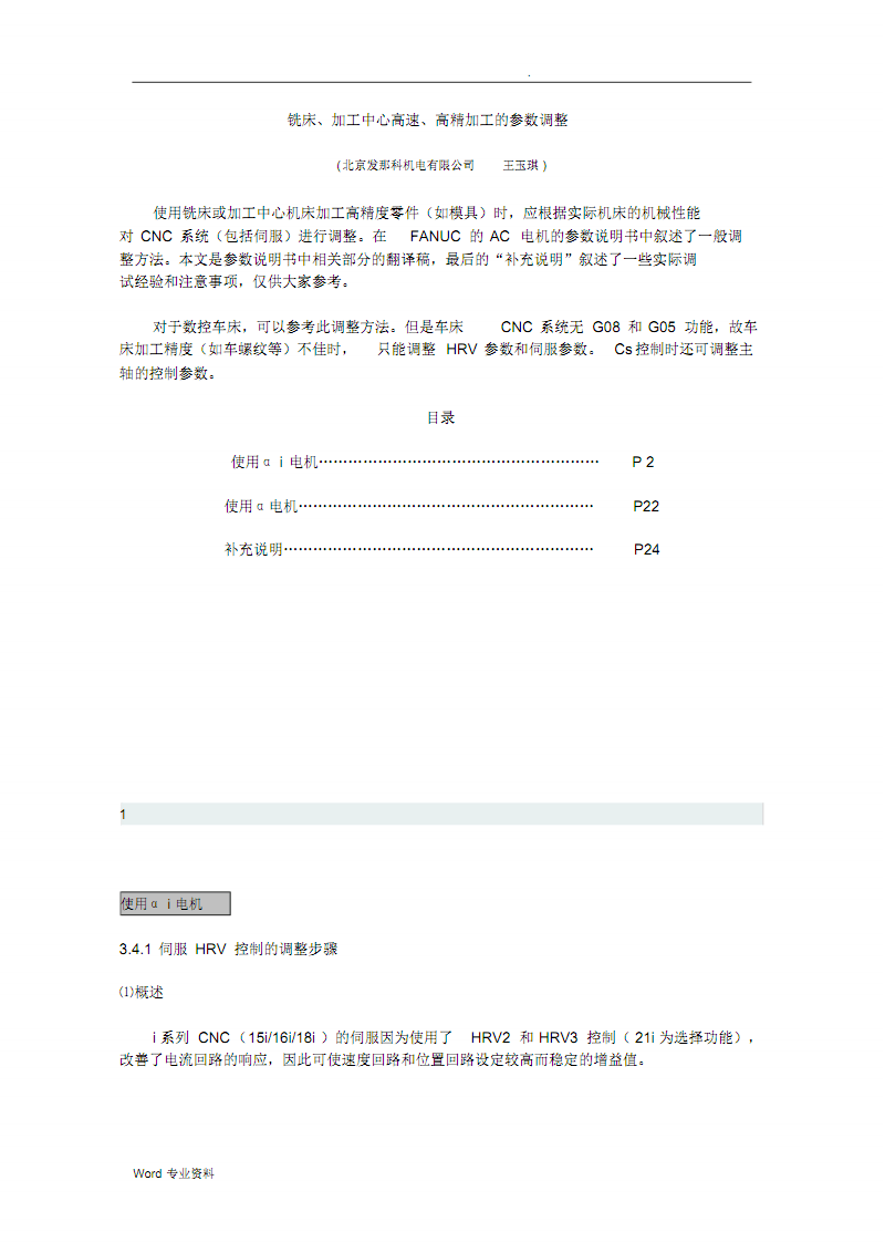 FANUC高速、高精加工的参数调整.pdf