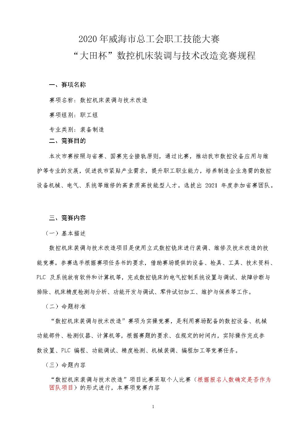 2020数控机床装调与技术改造赛规程.docx