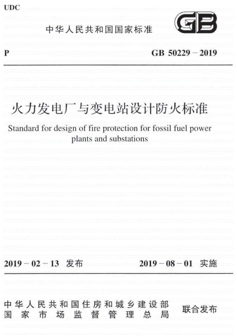 GB50229-2019火力发电厂与变电所设计防火规范.pdf