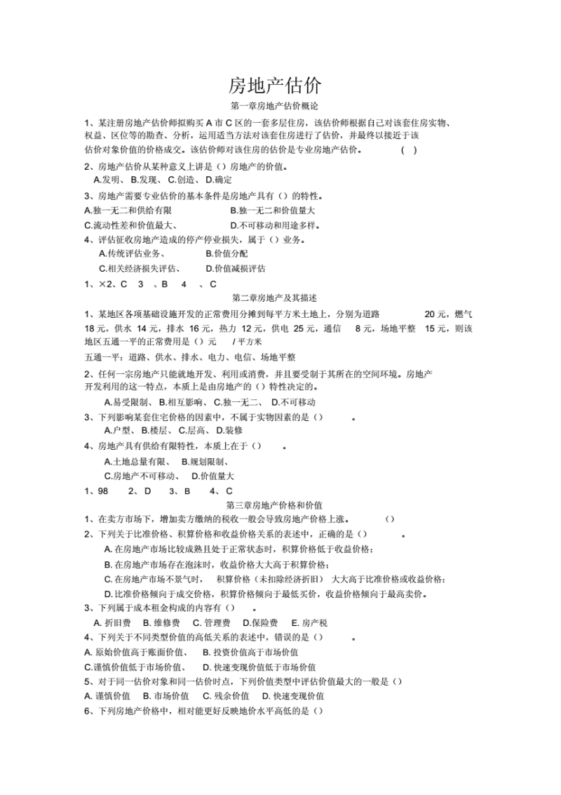 资格认证考试 - 房地产估价整理习题-(1509)..pdf