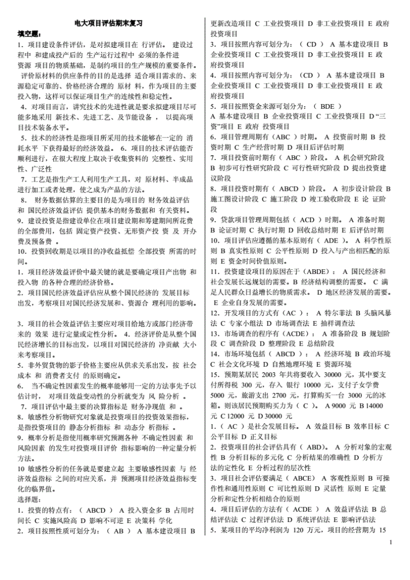 资格认证考试 - (2014年电大)项目评估期末重点复习考试小抄【精编】.pdf